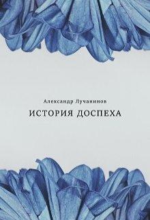 """Книга. """"История Доспеха"""" читать онлайн"""