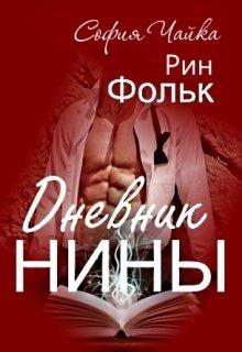 """Книга. """"Дневник Нины"""" читать онлайн"""