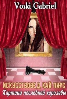"""Книга. """"Искусствовед Кай Пирс. Картина последней королевы."""" читать онлайн"""