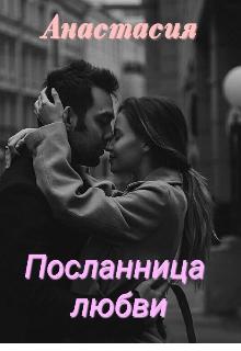 """Книга. """"Посланница любви"""" читать онлайн"""