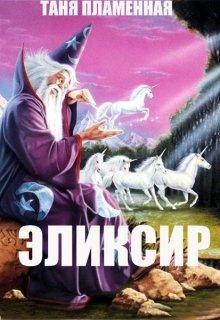 "Книга. ""Эликсир"" читать онлайн"