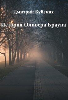 """Книга. """"История Оливера Брауна"""" читать онлайн"""