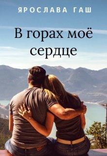 "Книга. ""В горах моё сердце"" читать онлайн"