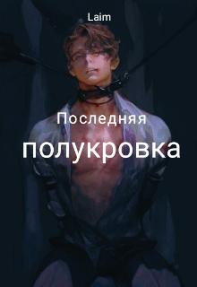 """Книга. """"Последняя полукровка"""" читать онлайн"""