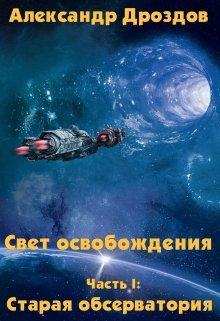 """Книга. """"Свет освобождения. Часть I: Старая обсерватория"""" читать онлайн"""