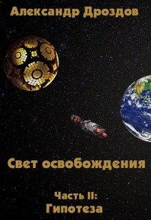 """Книга. """"Свет освобождения. Часть I I: Гипотеза"""" читать онлайн"""