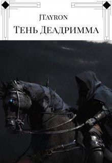 """Книга. """"Тень Деадримма"""" читать онлайн"""