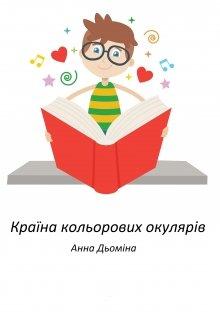 """Книга. """"Країна кольорових окулярів"""" читати онлайн"""