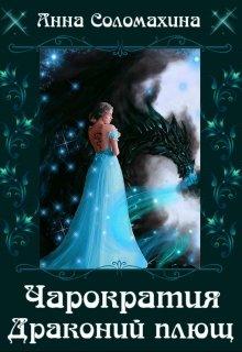 """Книга. """"Чарократия. Драконий плющ."""" читать онлайн"""