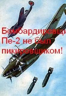"""Книга. """"Бомбардировщик Пе-2 не был пикировщиком!"""" читать онлайн"""