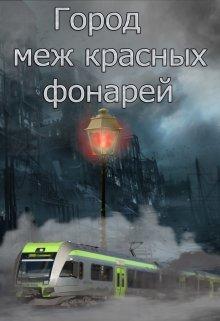 """Книга. """"Город меж красных фонарей """" читать онлайн"""