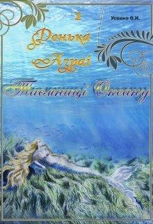 """Книга. """"Донька Азраі 2. Таємниці Океану"""" читати онлайн"""