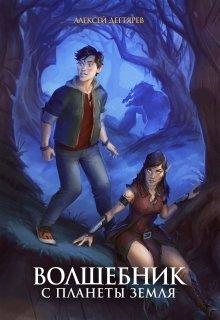 """Книга. """"Волшебник с планеты Земля"""" читать онлайн"""