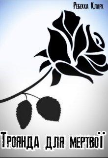 """Книга. """"Троянда для мертвої"""" читати онлайн"""