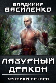 """Книга. """"Стальные псы 3: Лазурный дракон"""" читать онлайн"""