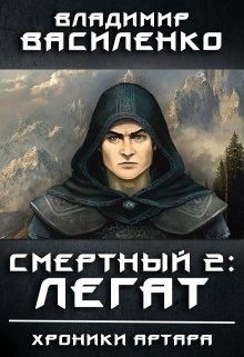 """Книга. """"Смертный 2: Легат"""" читать онлайн"""