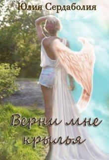 """Книга. """"Верни мне крылья"""" читать онлайн"""