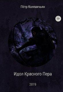 """Книга. """"Идол Красного Пера"""" читать онлайн"""