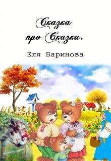 """Книга. """"Сказка про сказки."""" читать онлайн"""