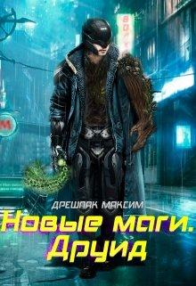 """Книга. """"Новые маги. Друид"""" читать онлайн"""