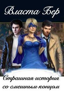 """Книга. """"Страшная история со смешным концом"""" читать онлайн"""