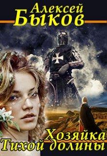 """Книга. """"Хозяйка Тихой долины"""" читать онлайн"""