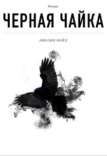"""Книга. """"Черная чайка"""" читать онлайн"""