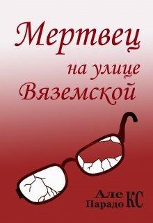 """Книга. """"Мертвец на улице Вяземской"""" читать онлайн"""