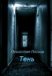 "Книга. ""Тень"" читать онлайн"