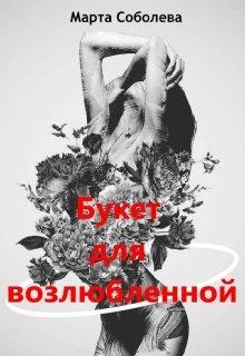 """Книга. """"Букет для возлюбленной """" читать онлайн"""