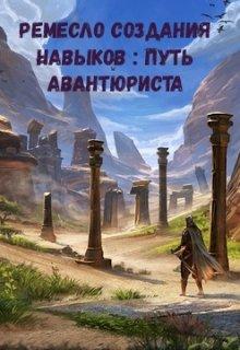 """Книга. """"Ремесло создания навыков : Путь Авантюриста"""" читать онлайн"""