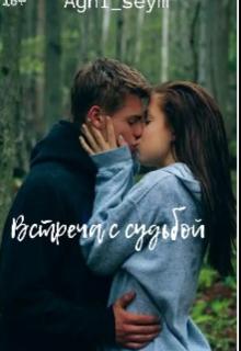 """Книга. """"После встречи с тобой """" читать онлайн"""