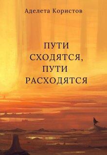 """Книга. """"Пути сходятся, пути расходятся"""" читать онлайн"""
