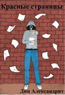 """Книга. """"Красные страницы"""" читать онлайн"""