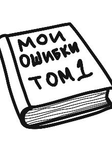 "Книга. ""Мои ошибки Том 1 "" читать онлайн"