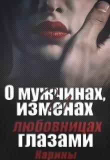 """Книга. """"О мужчинах, изменах, любовницах"""" читать онлайн"""