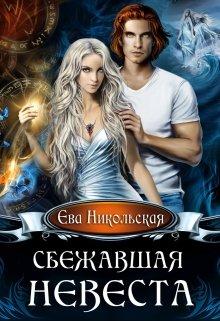 """Книга. """"Сбежавшая невеста"""" читать онлайн"""