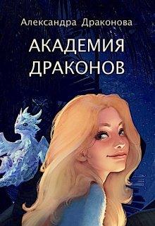"""Книга. """"Академия Драконов"""" читать онлайн"""