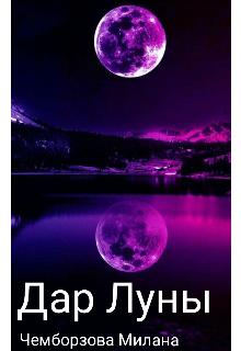 """Книга. """"Дар Луны"""" читать онлайн"""