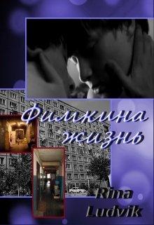 """Книга. """"Фимкина жизнь"""" читать онлайн"""