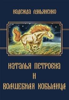 """Книга. """"Наталья Петровна и Волшебная Кобылица"""" читать онлайн"""