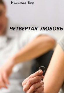 """Книга. """"Четвертая любовь"""" читать онлайн"""