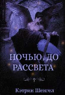 """Книга. """"Ночью, до рассвета """" читать онлайн"""