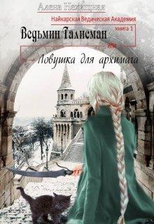 """Книга. """"Ведьмин Талисман, или Ловушка для архимага"""" читать онлайн"""