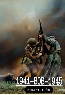 """Книга. """"1941-Вов-1945 История О Войне """" читать онлайн"""