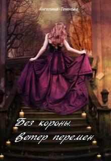 """Книга. """"Без короны. Ветер перемен"""" читать онлайн"""