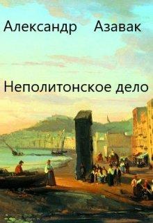 """Книга. """"Неаполитанское дело """" читать онлайн"""