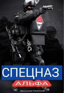 """Книга. """"Спецназ Альфа """" читать онлайн"""