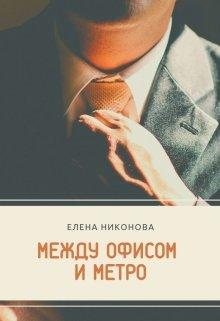 """Книга. """"Между офисом и метро"""" читать онлайн"""