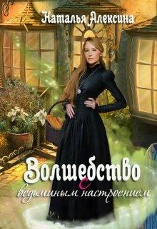 """Книга. """"Волшебство с ведьминым настроением"""" читать онлайн"""